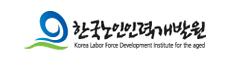 한국노인인력개발원